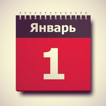 Стоимость заказа на размещение печати календарей
