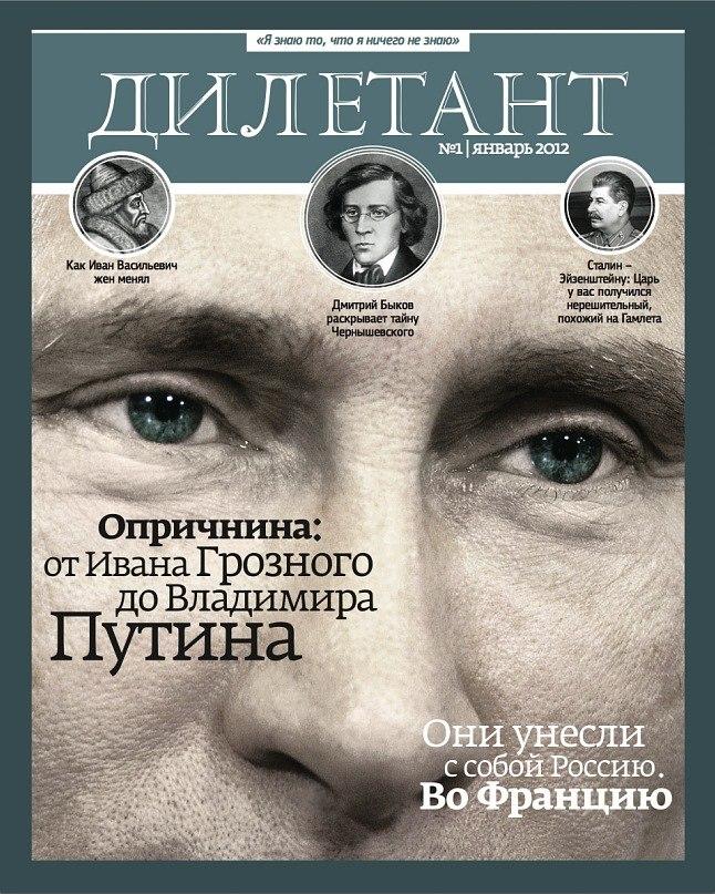 """обложка первого номера журнала """"Дилетант"""""""