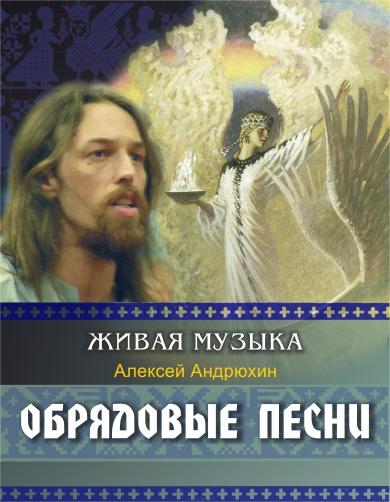 Алексей Андрюхин. Обрядовые песни
