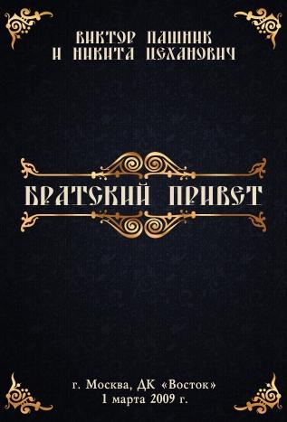 Никита Цеханович и Виктор Пашник. Братский привет