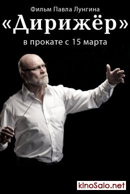 "фильм ""Дирижер"""