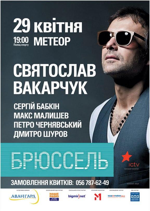 концерт вакарчука в днепропетровске,брюссель перенос,новости днепропетровска