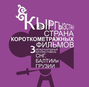 Список участников международного конкурса МКФ «Кыргызстан – страна короткометражных фильмов»