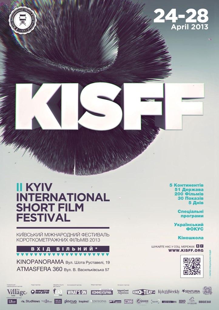 Київський міжнародний фестиваль короткометражних фільмів