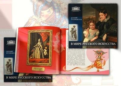 Путеводитель для детей по Национальному художественному музею Республики Беларусь