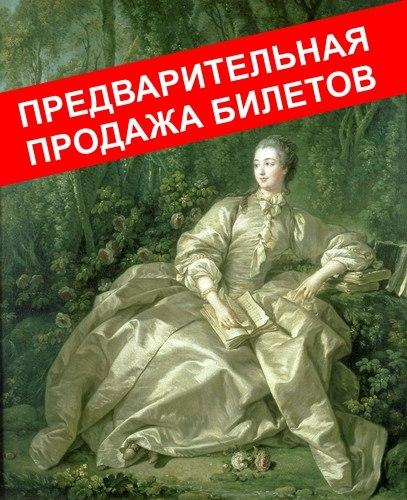 Предварительная продажа билетов на выставку «Королевские сокровища: европейские шедевры 1600–1800»