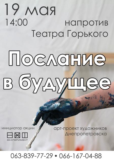 В Днепропетровске отправят Письмо в будущее!
