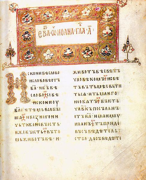 Остромирово Евангелие, лист 2