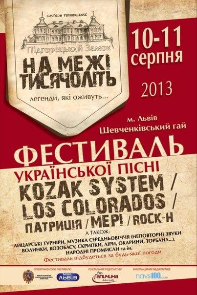 """Фестиваль """"НА МЕЖІ ТИСЯЧОЛІТЬ - ПІДГОРЕЦЬКИЙ ЗАМОК"""" 2013"""