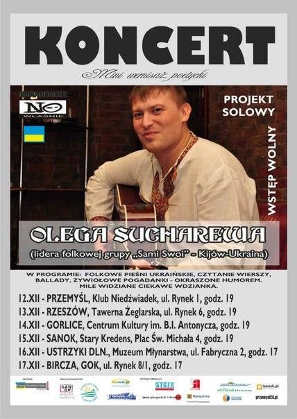 Концерти Олега Сухарєва в Польщі