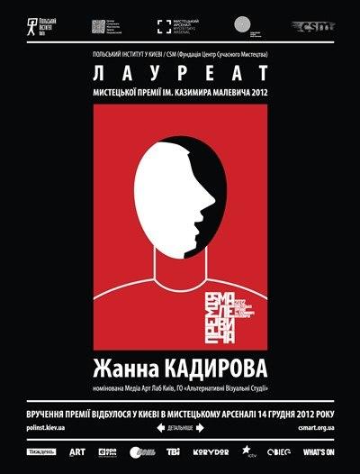 Лауреатом Премії Малевича 2012 стала ЖАННА КАДИРОВА
