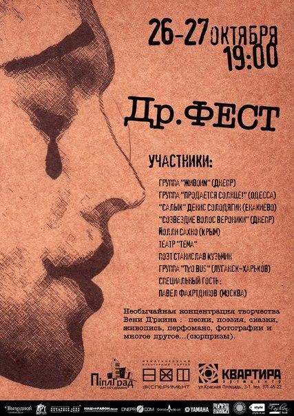 Чётвёртый фестиваль памяти Вени Дыркина