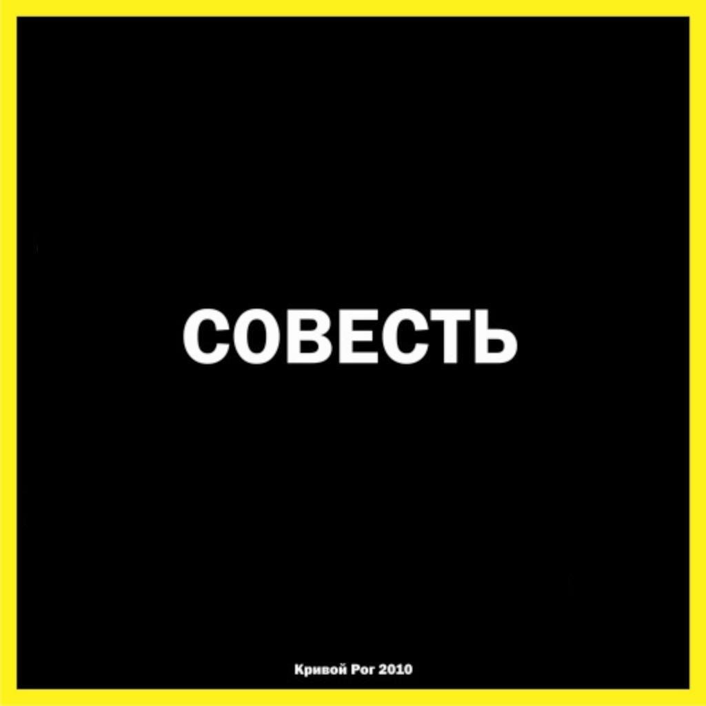 Совесть. ВСЕУКАИНСКИЙ конкурс ФОТО и ВИДЕО