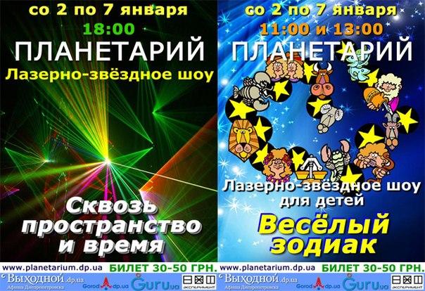 Днепропетровский планетарий приготовил для горожан лазерное шоу.