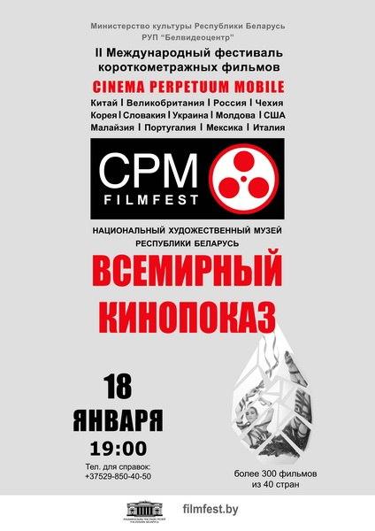"ІІ Международный фестиваль короткометражных фильмов ""Cinema Perpetuum Mobile"""