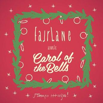 """Представлен благотворительный сингл Carol of the Bells в пользу Фонда """"Подари Жизнь"""""""