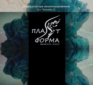 "Программа форума ""ПлаSтформа-Минск-2013"""