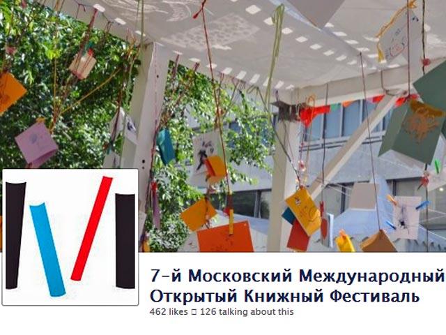 7-й Московский международный открытый книжный фестиваль