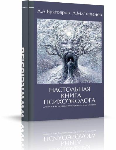 """Презентация книги """"Дизайн и конструирование внутреннего мира человека. Настольная книга психоэколога""""."""
