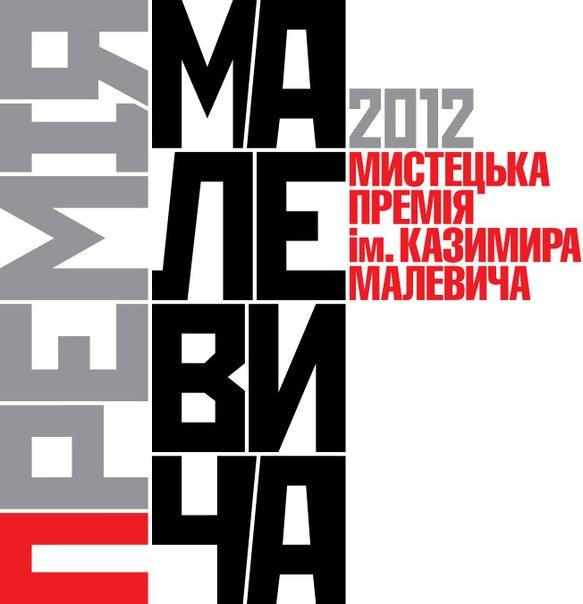 Оголошення 3 фіналістів Мистецької премії ім. Казимира Малевича – 2012