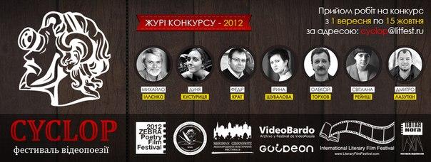 Заявка на участь у конкурсі «CYCLOP 2012»