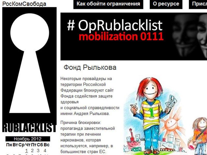 """Піратська партія Росії запустила сайт """"РосКомСвобода"""", який дозволяє подивитися ресурси, які опинилися у """"чорному списку""""."""