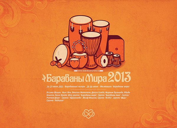 Барабаны мира в Тольятти.