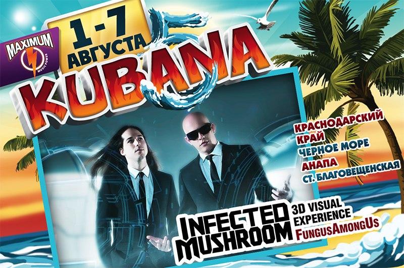 Фантастическое 3D-шоу от Infected Mushroom на KUBANA!