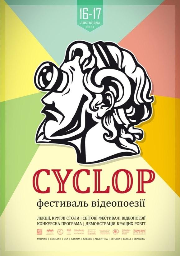 конкурс видео поэзии циклоп 2013 прием работ