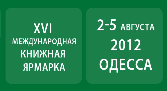 "Последние новости выставки ""Зеленая волна"" на 2-3 августа"