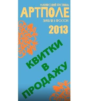 """Доповнення у програмі фестивалю """"АртПоле 2013"""""""