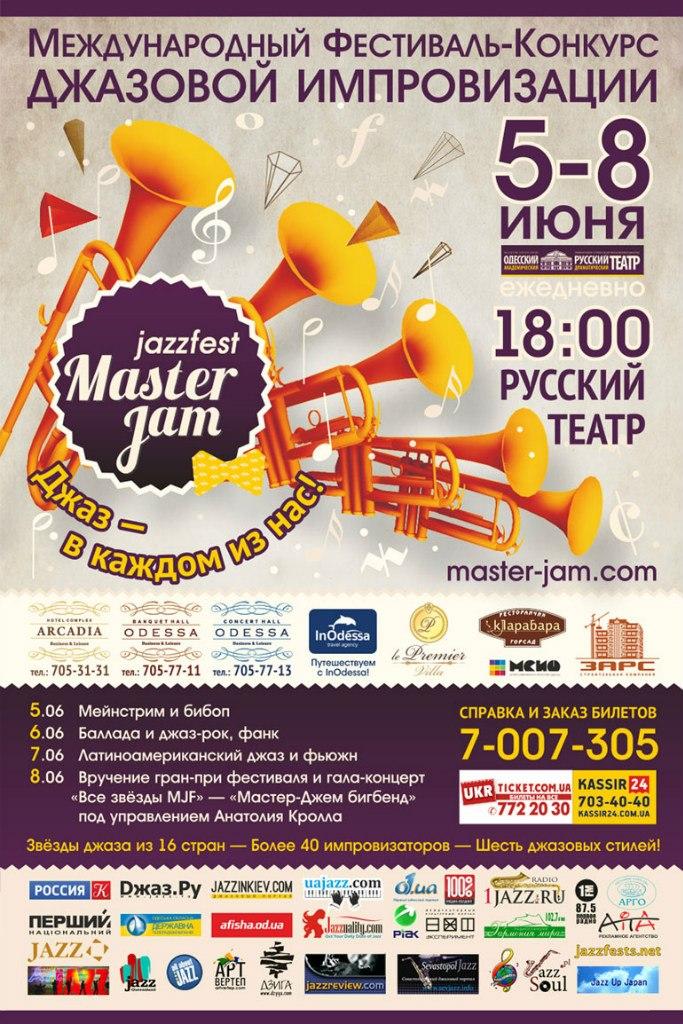 Итоги Финала Master-Jam Jazz Fest 2013. Имена лауреатов