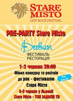 Фестиваль Stare Misto 2013 объявил финалистов конкурса «Розігрій Stare Misto»