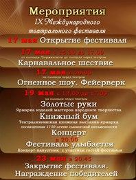 """IX Международный театральный фестиваль """"Классика сегодня"""""""