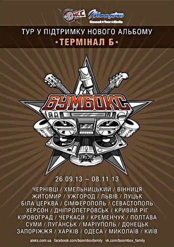 концерт бумбокс 2013 терминал б