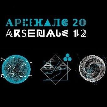 ARSENALE 2012,арсенале,киев