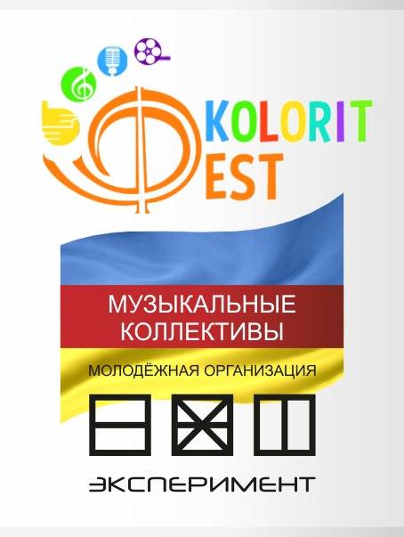 Анкета для музыкальных коллективов