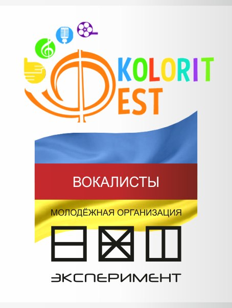 Анкета для вокалистов. Фестиваль KOLORITfest 2013