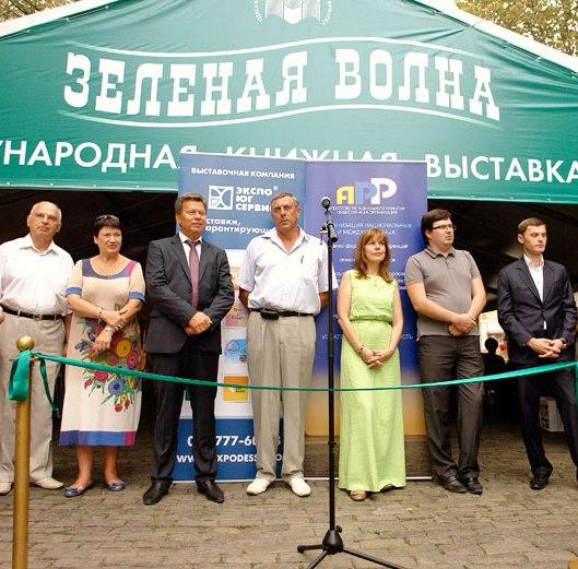 Пост-Релиз выставки-ярмарки «Зеленая волна 2012»