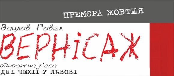 Прем'єра ВЕРНІСАЖ Вацлав Гавел у Львові