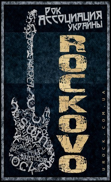 Перший ювілей Rockovo!
