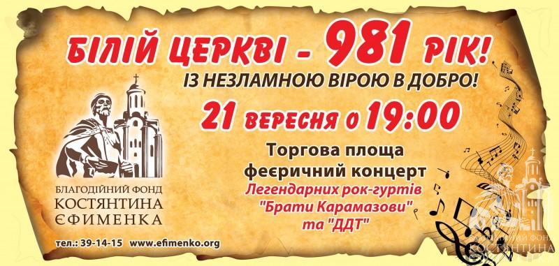 день города белая церковь 2013