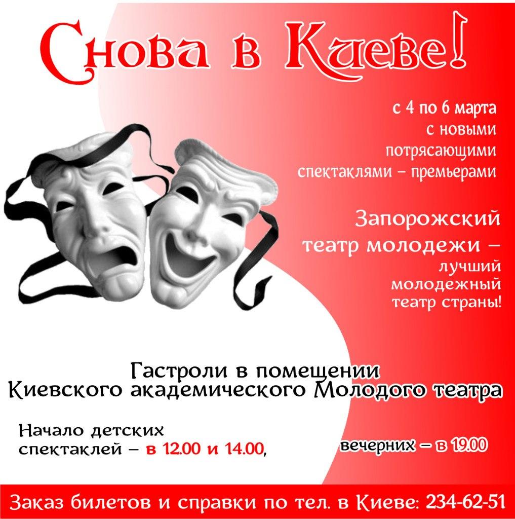 Запорожский театр Молодежи в Киеве (с 4 по 6 марта 2013 г.)