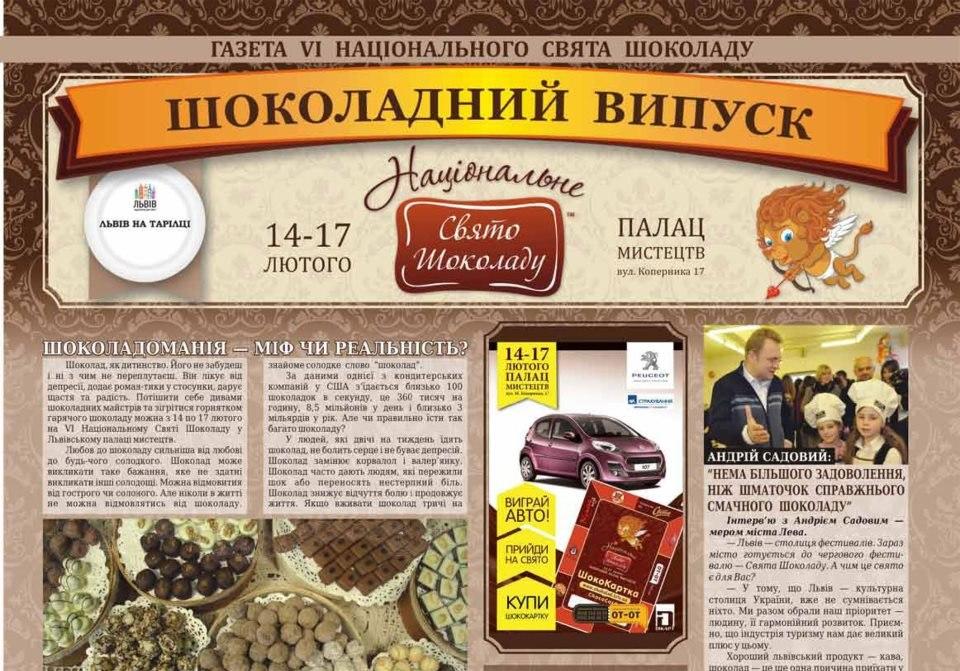 Во Львове появится первая фестивальная газета «Львов на тарелке»