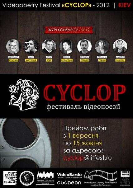 конкурс відеопоезії «CYCLOP 2012»
