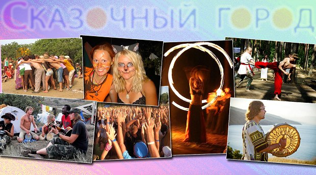 Пресс-релиз фестиваля СКАЗОЧНЫЙ ГОРОД - 2013, КРЫМ 17-26 августа