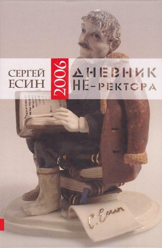 Новая книга о Сергее Есине «Дневник не-ректора»