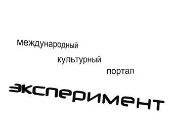 Рекламный ролик Международного культурного портала Эксперимент