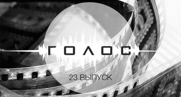 23 выпуск. Музыка из кино (II часть)