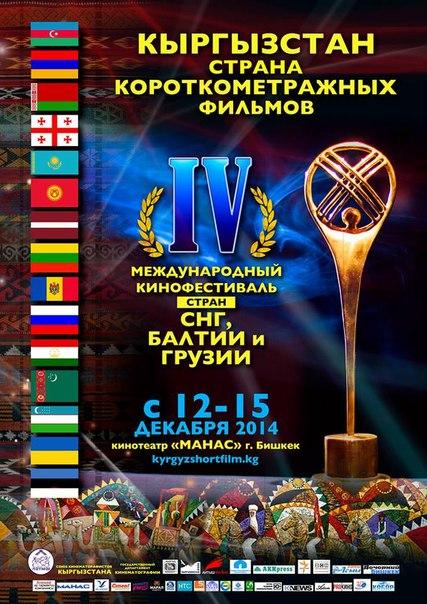 Фильм «Курманжан датка» поборется за приз ФИПРЕССИ на 26 –м МКФ в Палм-Спрингсе